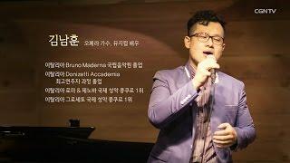 한국의 파바로티 김남훈, Mai Piu' Cosi' Lontano (이제 다시는 헤어지지 말아요)