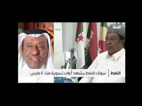 لقاء د.محمد الصبان بالحرة حول اتفاق تحالف أوبك++ لتمديد تحفيض الانتاج لشهر اضافي وتأثيره على النفط