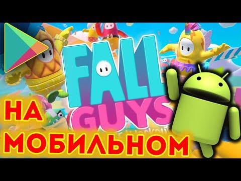 Fall Guys на Мобильном (Бесплатно)  - Fall Dudes 3D (Early Access)