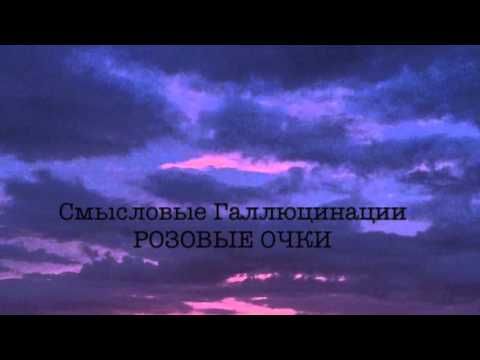 Смысловые Галлюцинации - Розовые Очки (аудио, альбом «3000» )