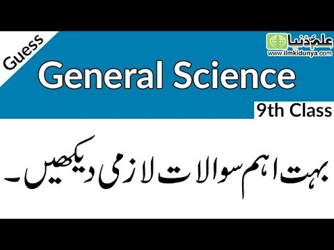 9th class General Science guess paper 2019 - смотреть онлайн на Hah Life