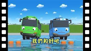 🎥 我们和好吧  L 太友主题剧场 #53 L  小公交车太友