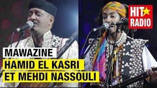 MAWAZINE 2017: HAMID EL KASRI ET MEHDI NASSOULI M7IY7INE