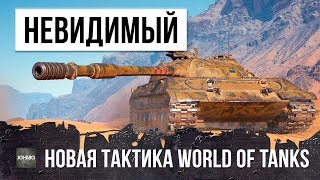 НОВАЯ ТАКТИКА ТАНК-НЕВИДИМКА! ЛОМАЕТ МОЗГ ПРОТИВНИКАМ!!!