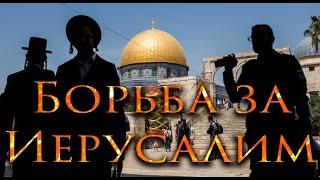 Иерусалим, что значит для мусульман ?