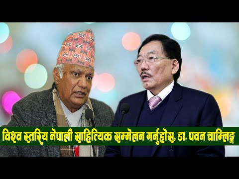 हरेक भाषाहरुलाई संरक्षण गर्नुपर्छ, Dr. Pawan Chamling, साथमा कुलपति Ganga prasad Upreti