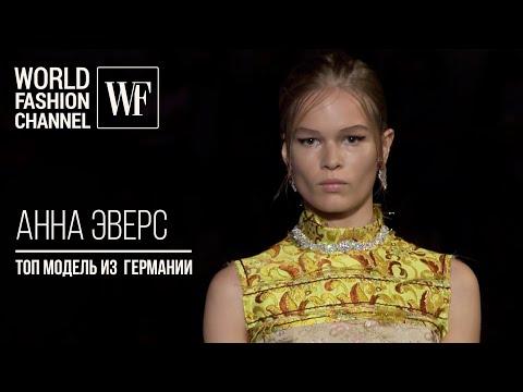 История успеха топ-модели Анны Эверс | Alexander Wang | Календарь Pirelli | Более 20 обложек Vogue
