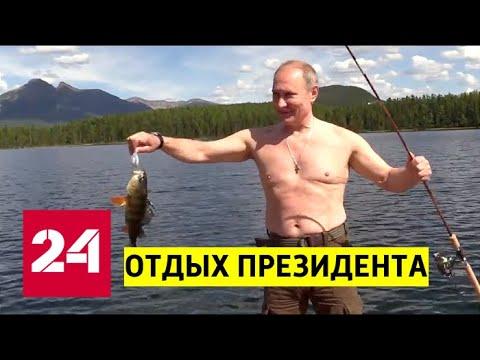 Отдых Владимира Путина в южной Сибири. Полное видео