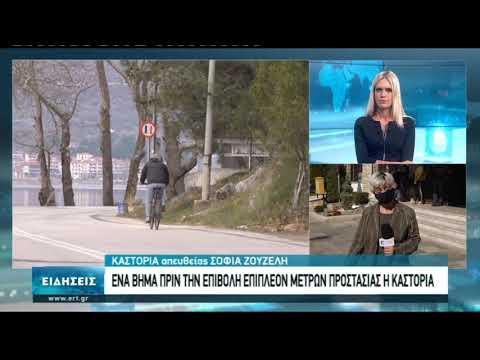 Στην Καστοριά ο Νίκος Χαρδαλιάς- Προς την κατεύθυνση λήψης νέων μέτρων | 21/10/2020 | ΕΡΤ