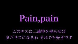 歌詞訂正版ドラマ『きみが心に棲みついた』主題歌Pain,pain/E-girlsフル歌詞arrbyAYK
