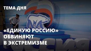 «Единую Россию» обвиняют в экстремизме из-за пенсионной реформы. Тема дня