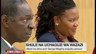 Serikali yalenga kubomoa shule 200 ambazo hazijatimiza viwango  | KIMASOMASO Sehemu ya II