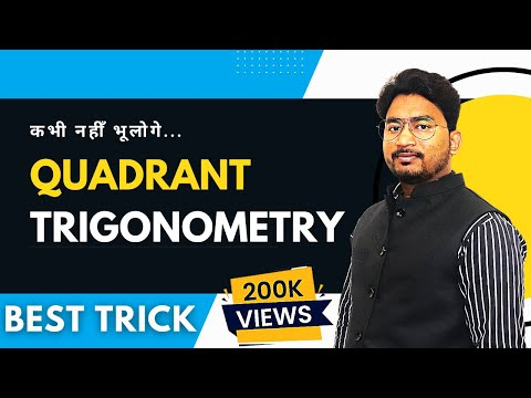 Easy Concept of Quadrants Trigonometry formula with full details in Hindi | Mathematical Guruji ✔️✔