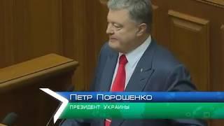 Обращение президента Украины к парламенту