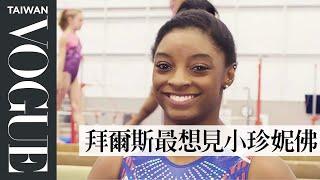美國體操小天后西蒙·拜爾絲 Simone Biles 談未來:「想變高一點的人!」|73個快問快答|VOGUE