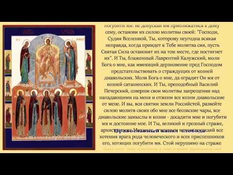 Скачать православные молитвы песнь слушать