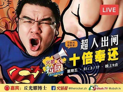 【火箭拉阔EP8】丘光耀:超人出闸十倍奉还 有仇有恩必报!