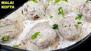 शाही मलाई कोफ्ता बनाने का राज़ देखिये इस वीडियो में आज | Restaurant Style MALAI KOFTA