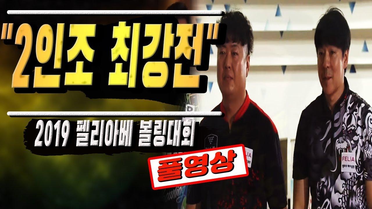 펠리아배 전국 볼링대회 2인조 최강전 다시보기