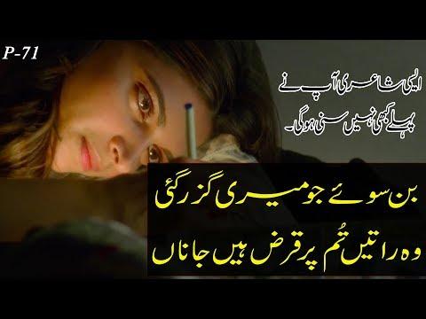 Download Best Urdu Poetry 2 Line Urdu Poetry Adeel Hassan