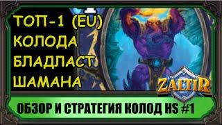 Hearthstone колода ТОП- 1 Легенды: Бладласт-Шаман (Bloodlust Shaman)