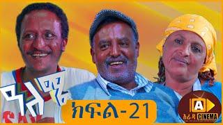 ዓለሜ 21 - Aleme- New Ethiopian Sitcom Part - 21 2019