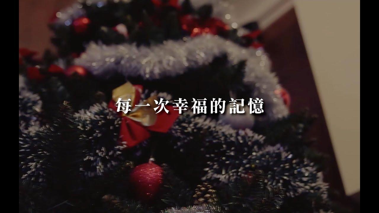 2017聖誕經典舞台劇—《幸福・待續》預告片 Part III