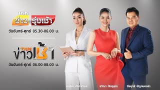 TNN Live : TNN ข่าวเช้าวันที่ 11 พ.ค. 2563 (05.30-08.00 น.)