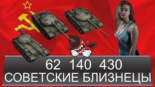 Обзор. Сравнение танков Т-62А, объект 140, объект 430 (Сравнение советских ст) что выбрать
