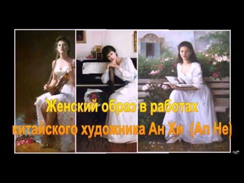 Картинная галерея 2 Женский образ в работах китайского художника Ан Хи  An He