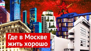 Самые дорогие дома Москвы