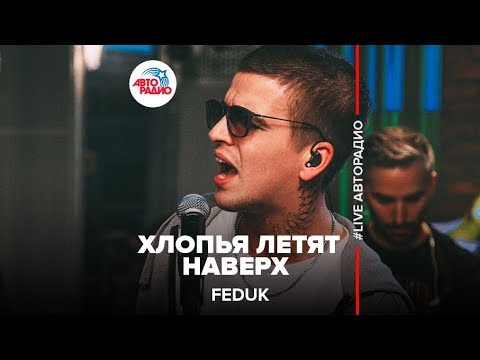 Feduk - Хлопья Летят Наверх (#LIVE Авторадио) видео