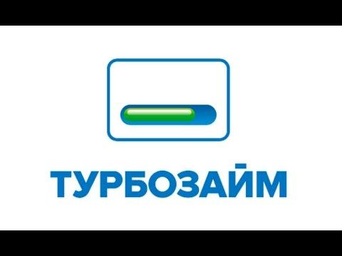 Турбозайм - оформление займа на карту