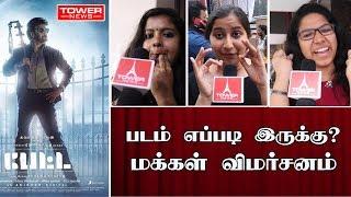 பேட்ட படம் எப்படி இருக்கு ? மக்கள் விமர்சனம் | Petta public Opinion | Petta review by prashanth