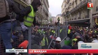"""""""Желтые жилеты"""" захватывают Европу. Главный эфир"""