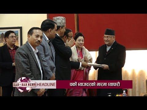 KAROBAR NEWS 2019 02 17 प्रधानमन्त्रीसँग गुहार माग्न उद्योगी व्यापारीहरु बालुवाटार पुगे