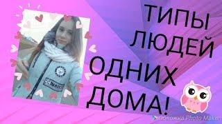 Типы людей одних дома!!!)))):D