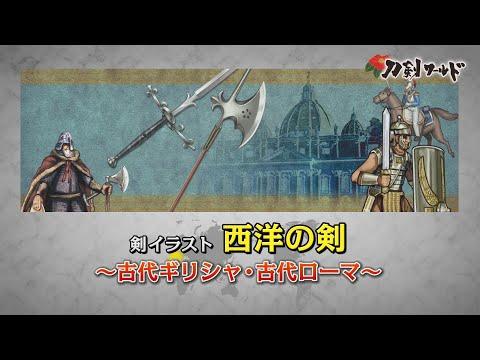 西洋の剣~古代ギリシャ・古代ローマ~