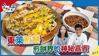 東萊蔥餅| 最神秘的韓式煎餅 下一波流行KFOOD就是它【油囉奔Kai動】의 이미지