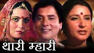 Thari Mhari - Full Rajasthani Movie