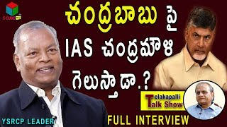 Dr.K.Chandramouli IAS Exclusive Interview || YSRCP Leader || Telakapalli Talkshow || S CUBE TV