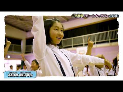 「生活習慣スクールキャラバン2018」(高松市立 檀紙小学校編)