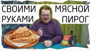 Своими Руками - Мясной Пирог