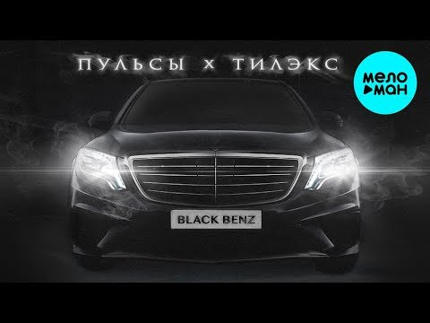 Пульсы & Тилэкс - BLACK BENZ (Official Audio 2019)