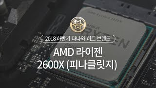 AMD 라이젠5-2세대 2600X (피나클 릿지) (정품)_동영상_이미지