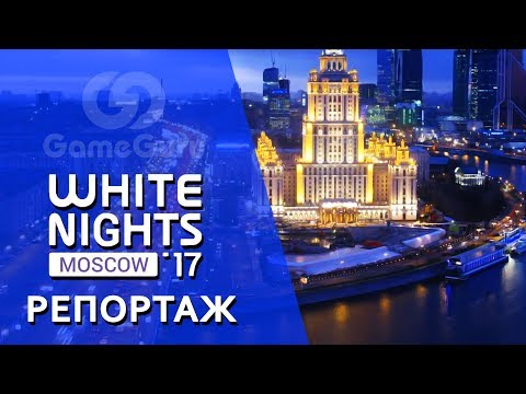 🔵 WHITE NIGHTS MOSCOW 2017 | ИНДИ ВЫСТАВКА В МОСКВЕ #РЕПОРТАЖGG