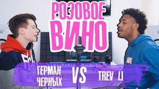РОЗОВОЕ ВИНО / 10 ПЕСЕН В 1 / VS TREV LI