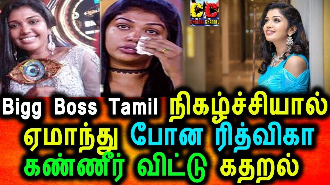 Bigg Boss நிகழ்ச்சியை நம்பி ஏமாந்த ரித்விகா கண்ணீர் விட்டு கதறல்|Rithvika|Bigg Boss Tamil 2