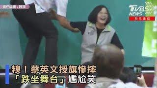 糗!蔡英文授旗慘摔 「跌坐舞台」尷尬笑