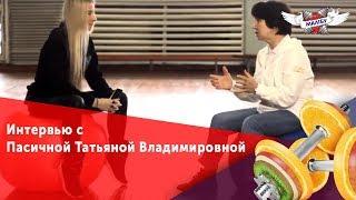 🔝 Fit TOP с Юлией Коваль   🎬 (💡1 выпуск) | 🎤 Интервью с Пасичной Татьяной Владимировной